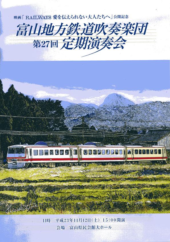 富山県の職場バンド 富山地方鉄道吹奏楽団公式HomePageです