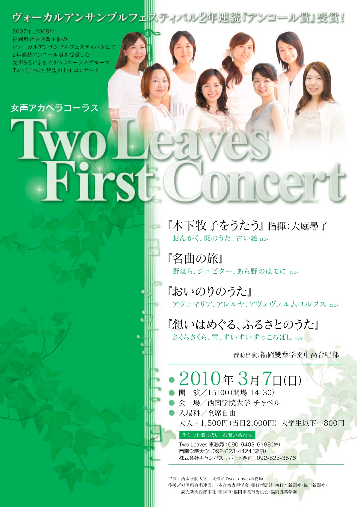Two Leaves First Concert