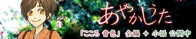 Ayakashi-Uta